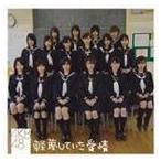 AKB48 / 軽蔑していた愛情(通常盤) [CD]
