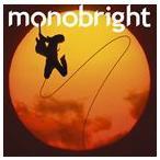 monobright / 孤独の太陽 [CD]