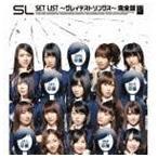 AKB48/SET LIST 〜グレイテストソングス〜完全盤(CD)