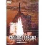 Challenge To Space—ゼロからの挑戦者たち— 第一部 H2ロケット編 技術者たちのロケット(DVD)
