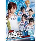 舞台 弱虫ペダル 箱根学園篇‐眠れる直線鬼‐(DVD)