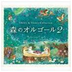 森のオルゴール2〜ジブリ&ディズニー・コレクション/α波オルゴール(CD)