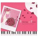 リラクシング・ピアノ〜ウェディング・ソングス(CD)
