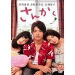 さんかく 特別版(DVD)