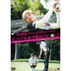 女子プロに学ぶ 北田瑠衣プロ&谷将貴コーチのスコアを必ず縮めるGOLF(DVD)