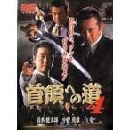 首領への道 4(DVD)