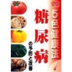 5色健康法 1 〜糖尿病の予防と改善〜(DVD)