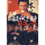 実録・山陽道やくざ戦争 完結編(DVD)
