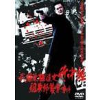 武闘派極道史 竹中組〜組長邸襲撃事件〜(DVD)