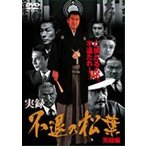 実録・不退の松葉 完結編(DVD)