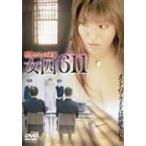 女囚611〜獣牝(オンナ)たちの逆襲〜(ハードデザイン版)(DVD)