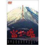 富士の魂(DVD)