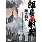 組長×射殺 敵を狩れ [DVD]
