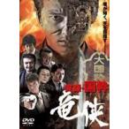 実録・国粋 竜侠 [DVD]
