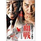 実録・四国やくざ戦争 血戦 松山抗争終結篇(DVD)