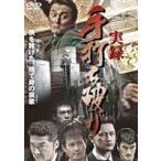 実録・手打ち破り(DVD)