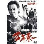 実録・愚連隊の神様 万年東一 [DVD]