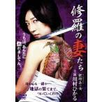 修羅の妻たち 鉄砲玉の女(DVD)