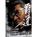 覇道(DVD)