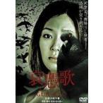 哀憑歌 GUN-KYU(DVD)