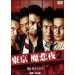 東京NEO魔悲夜2 [DVD]