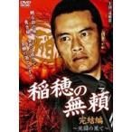 稲穂の無頼〜死闘の果て〜 [DVD]