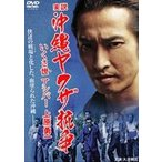実説 沖縄ヤクザ抗争 いくさ世アシバー上原勇一(DVD)