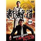 新・鯨道 侠魂(DVD)