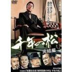 千年の松 完結編 [DVD]