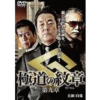 極道の紋章 第九章(DVD)