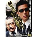 新まるごし刑事! チャイルドを救出せよ!(DVD)