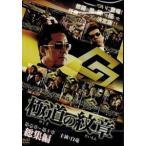 極道の紋章 総集編(DVD)