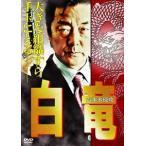 白竜 〜 六本木侵攻 〜(DVD)