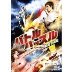 バトルハッスル(DVD)