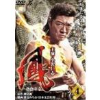 鳳4 [DVD]