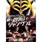 新☆四角いジャングル 虎の紋章(DVD)