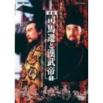 司馬遷と漢武帝 1(DVD)