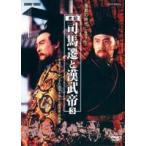 司馬遷と漢武帝 3(DVD)