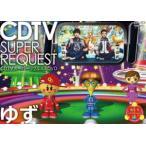 ゆず/CDTV スーパーリクエストDVD〜ゆず〜(DVD)