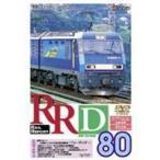RRD 80(レイルリポート80号DVD版)(DVD)