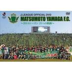 松本山雅FC〜2014シーズンJ1への軌跡〜(DVD)