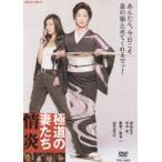 極道の妻たち 情炎(DVD)
