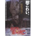 地獄堂霊界通信(DVD)