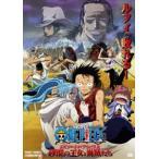 ワンピース ONE PIECE 劇場版 エピソード オブ アラバスタ 砂漠の王女と海賊たち(DVD)
