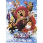 ワンピース THE MOVIE エピソード オブ チョッパー  プラス  冬に咲く 奇跡の桜  DVD