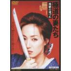 極道の妻たち 地獄の道づれ(DVD)