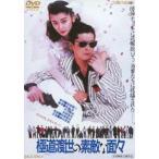 極道(やくざ)渡世の素敵な面々(DVD)
