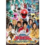 海賊戦隊ゴーカイジャー ファイナルライブツアー 2012 [DVD]