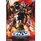 宇宙刑事ギャバン THE MOVIE(DVD)