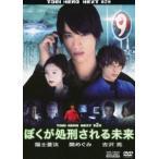 ぼくが処刑される未来(DVD)